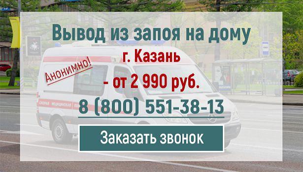 нарколог на дом Казань