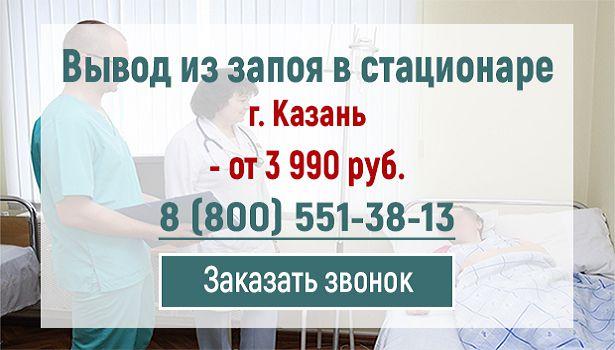 вывод из запоя в стационаре в Казани